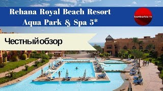 Rehana Royal Beach Resort & Spa 5* - Шарм-Эль-Шейх - Египет - Полный обзор