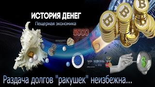 видео Производство денег.  Manufacturing of money