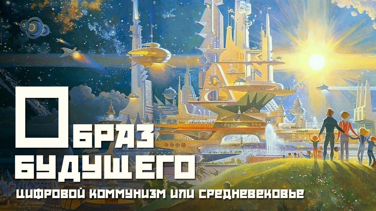 Картинки по запросу Сергей Хапров. Образ будущего.