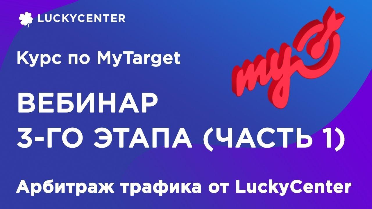 Курс по MyTarget | Вебинар 3-го этапа (часть 1) | Арбитраж трафика от LuckyCenter