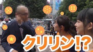 【ドラゴンボール】クリリンを探せ!女子高生悟空が渋谷で大暴れ!【かめはめ波】
