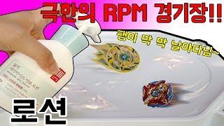 베이블레이드 최고 RPM 로션 경기장 만들기 (병맛 뷰티 클라스) [대문밖장난감]
