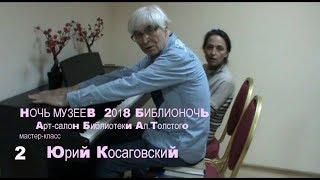 2 НОЧЬ МУЗЕЕВ  Косаговский *  Film Muzeum Rondizm TV