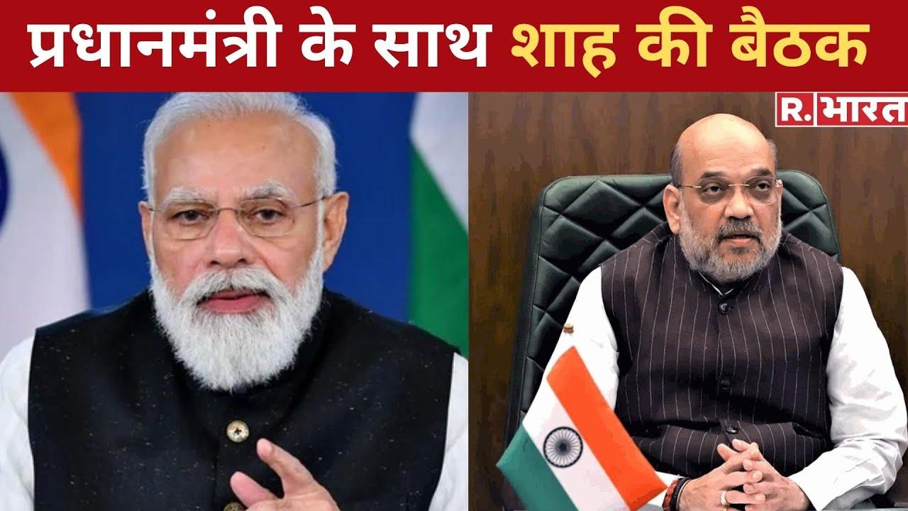 Download प्रधानमंत्री Narendra Modi के साथ गृह मंत्री Amit Shah की बैठक | Latest Hindi News
