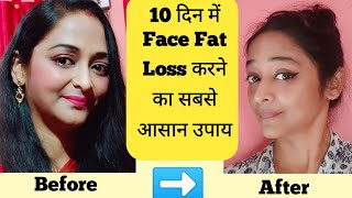 Double chin को सिर्फ़10दिन में घटाए।3Easy Face Exercises for Double Chin and Face Fat Reduce/fatloss