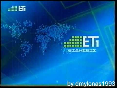 Greek ET1 News 2005-2008