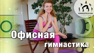 Офисная гимнастика / Упражнения для оздоровления спины / Комплекс со стулом(Комплекс упражнений, направленный на оздоровление позвоночника, избавление от перенапряжения и боли в..., 2015-04-05T08:20:21.000Z)