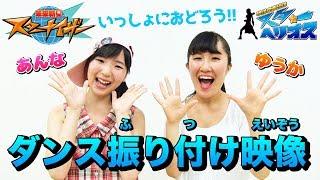 未来新星スターナイザーのテーマソング「GO!スターナイザー!」のとっ...