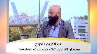 عبدالكريم الجراح - مهرجان الأردن للأفلام في دورته السادسة