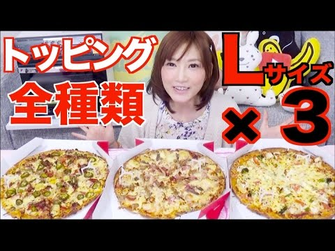 Kinoshita Yuka [OoGui Eater] 3 Large Pizzas With Every Single Topping