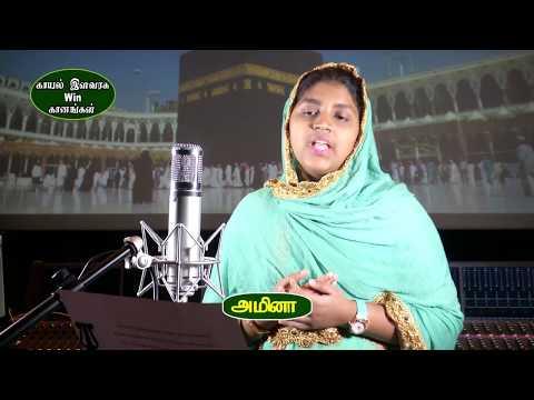 kayal Elavarasu win Ganangal - Amina - Unnai En Manam 2018 HD