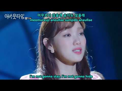 Lee Sung Kyung - 난 나를 (I'm) About Time OST Musical Special (HAN+ROM+ENG)