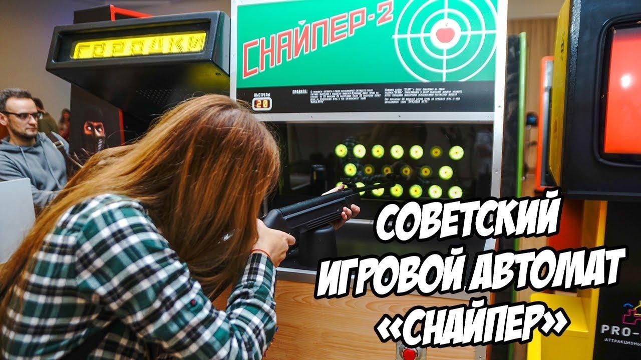 Игровые автоматы ссср снайпер игровые автоматы гольф играть