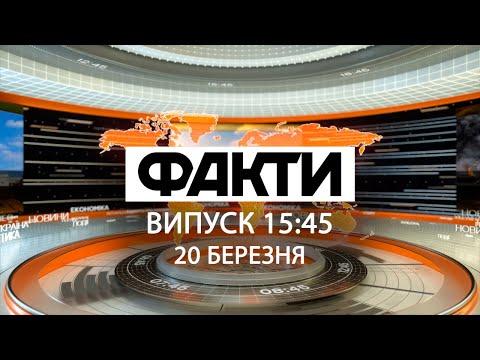 Факты ICTV - Выпуск 15:45 (20.03.2020)