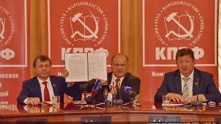 32 организации подписали меморандум о поддержке КПРФ на выборах