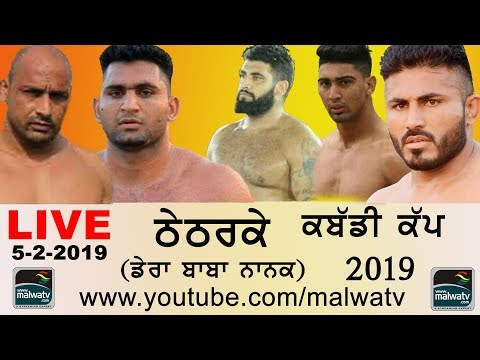 THETHERKE (Gurdaspur) KABADDI CUP - 2019 ||LIVE STREAMED VIDEO