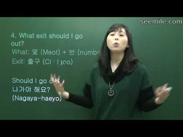 (Learn Korean Language - Conversation I) 9. Taking a subway, exit, transfer 지하철 타기,  출구 묻기, 갈아타기