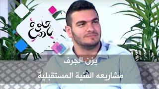 يزن الجرف - مشاريعه الفنية المستقبلية