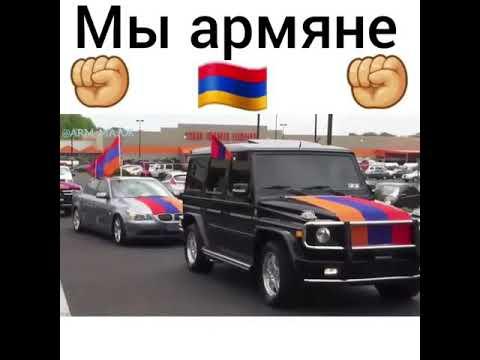 Мы армяне