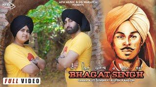 Bhagat Singh (Full Song) - Ajit Singh Ft Rupin Kahlon   Zaildar Pargat Singh   Mp4 Music