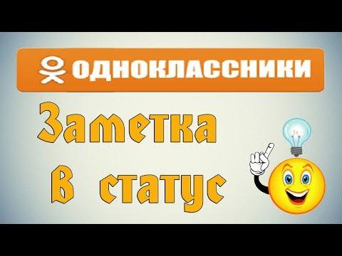 Как закрепить заметку в Одноклассниках?