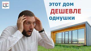 Купить дом мечты дешевле однушки - реально. Модульный дом под ключ.Одноэтажный дом с плоской крышей.
