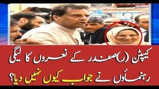 Did PML-N leaders ignore Captain (r) Safdar?
