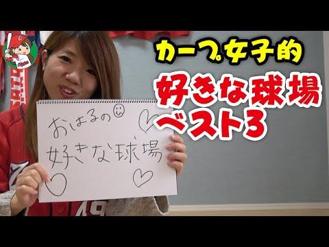 【カープ女子おはる】カープ女子が選ぶ好きな球場ベスト3!