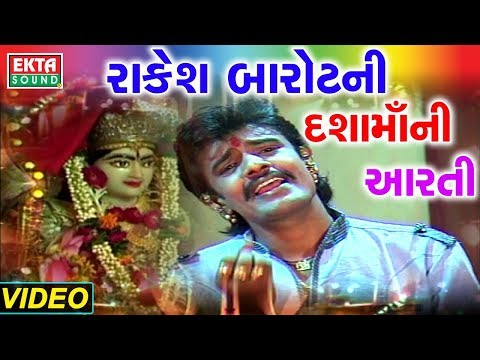 Dashamaani Aarti By Rakesh Barot | દશામાની આરતી અને થાળ | Dashama Songs | Full Video | Ekta Sound