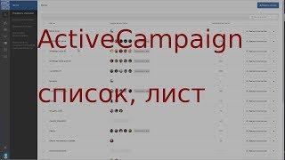 Термины Activecampaign: список, лист. Как группируются контакты