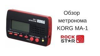 Обзор метронома KORG MA-1 BKRD в музыкальном магазине Rock-Star
