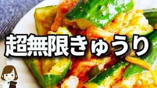 ただ混ぜるだけ!超簡単なのに驚くほど美味しすぎてガチで一瞬で無くなります!『無限きゅうりキムチ』の作り方Cucumber Kimchi