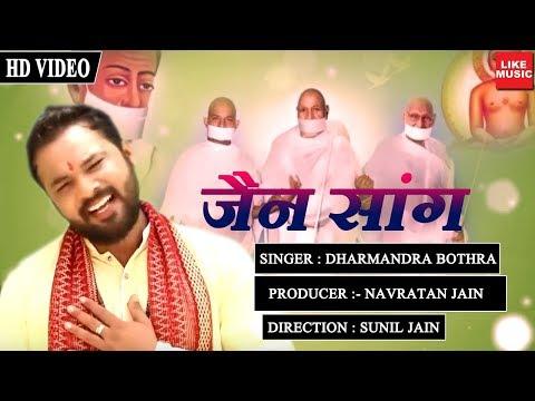 Jain Song || Hindi Bhajan 2018 ||  Rajasthani Dj Song 2018||LIKE MUSIC RAJASTHANI