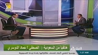مداخلة الصحفي حماد الدوسري والحديث عن أخر استعدادات المنتخب السعودي للمونديال