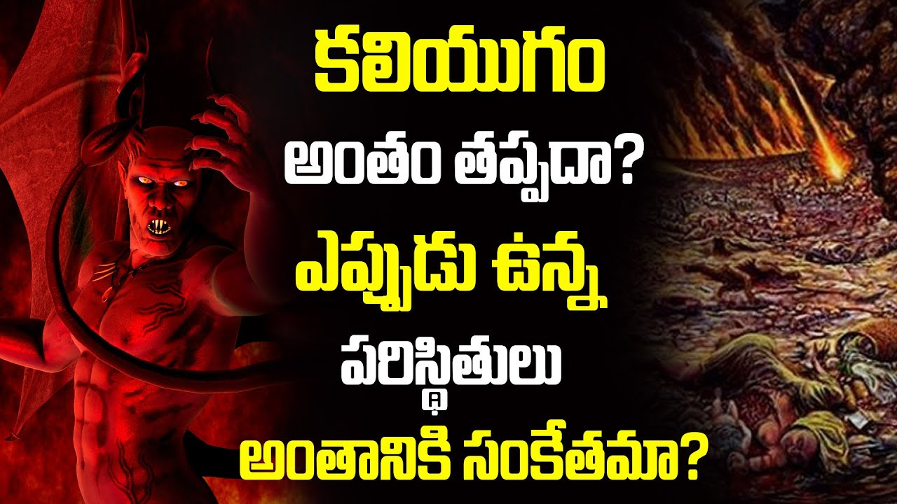 కలియుగం అంతం తప్పదా ? | Kaliyuga Antham | Kaliyug End | Telugu Astrology | Mcube Devotional