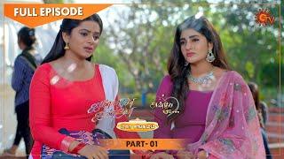 Kannana Kanne & Anbe Vaa Mahasangamam Part - 1   19 Jan 2021   Sun TV
