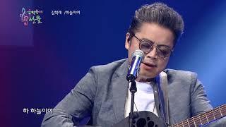 [SY TV - 음악속에선율]  하늘이여 - 김학래