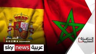 تأجيل اجتماعات كانت مقررة بين المغرب وإسبانيا   #النافذة_المغاربية