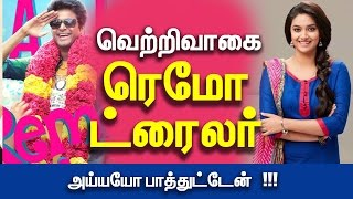 Remo Official trailer made History & becomes Most successfull to Sivakarthikeyan & Team