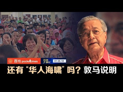 上届大选华人海啸 如今真的可以维持?