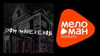 Премьера 2015 КняZz Дом манекенов Lyric Video