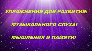КАК РАЗВИВАТЬ МУЗЫКАЛЬНЫЙ СЛУХ. УПР-12/158