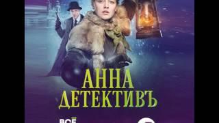 Анна-детективъ 55 серия 56 серия