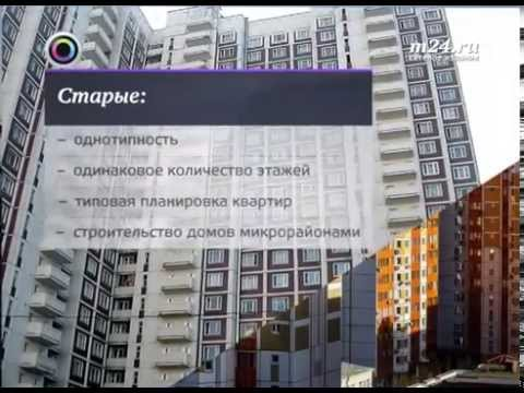 Критерии строительства новых домов в Москве
