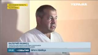 В Винницкой области врач-анестезиолог зарезал своего коллегу(, 2015-06-18T17:16:03.000Z)