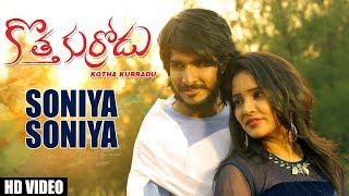 soniya-soniya-full-song-kotha-kurradu-songs-sriram-priya-naidu-sai-yelender
