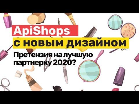 ApiShops с новым дизайном / Претензия на лучшую партнерку 2020?