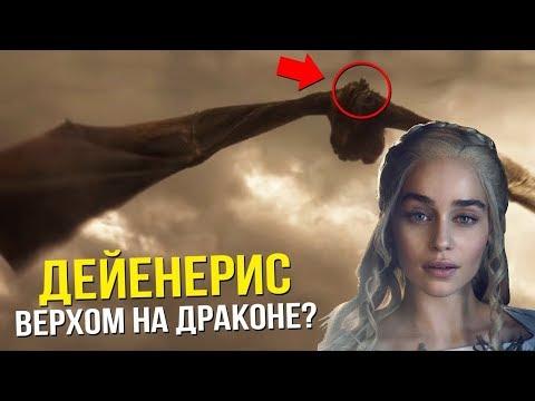 Игра Престолов 7 сезон 4 серия - ТРЕЙЛЕР Обзор