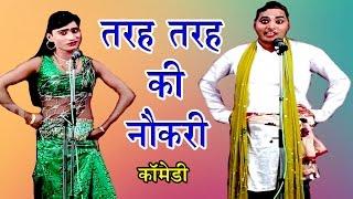 तरह तरह की नौटंकी - Bhojpuri Nautanki Song | Bhojpuri Nautanki Nach Programme
