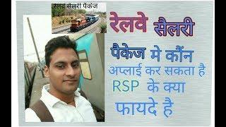 हेलो दोस्तो , आज की वीडियो मे जानकारी देंगे। रेलवे सैलरी पैकेज मे क...